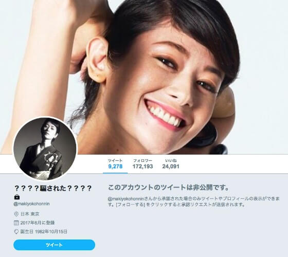 真木よう子 Twitter 削除