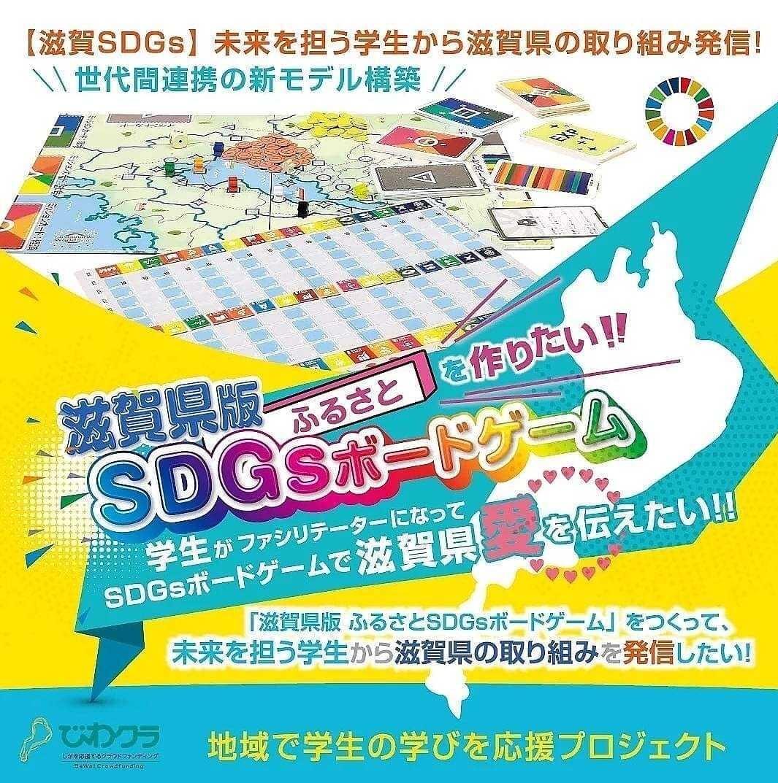 sdgs_boardgame_shiga_crowdfunding