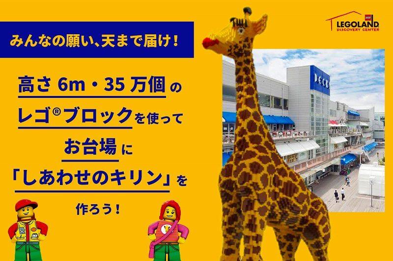 レゴがエールを込めて巨大キリン制作! 支援で招待券がお得に!001