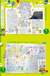 小学生の自宅学習を助けるアイデア満載 「自学ノート図鑑」発売003