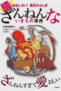 小学生が選ぶ一番好きな本は? 「こどもの本総選挙」ベスト10_006