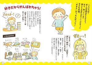 オタク偉人伝 サンプルページ