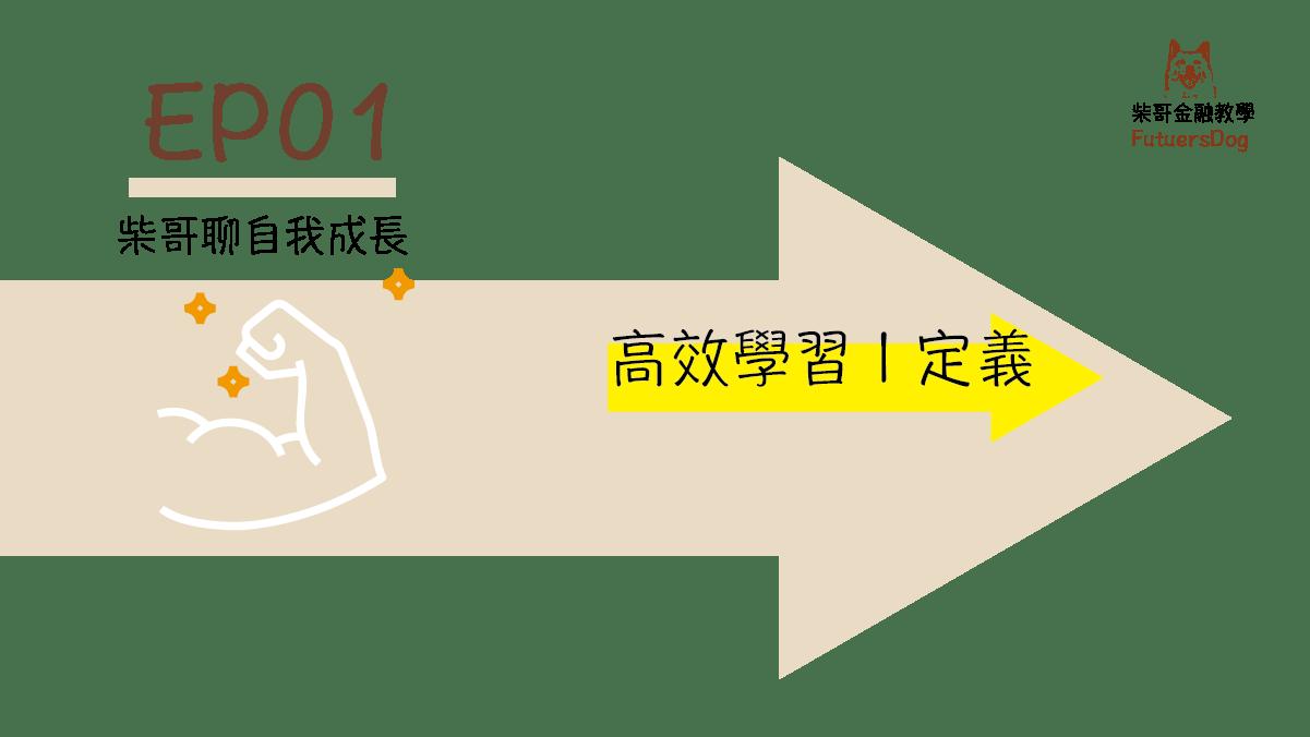 定義|高效學習EP01|自我成長