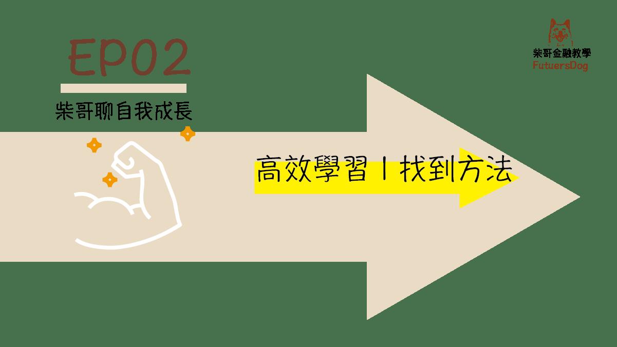 找到方法|高效學習EP02|自我成長