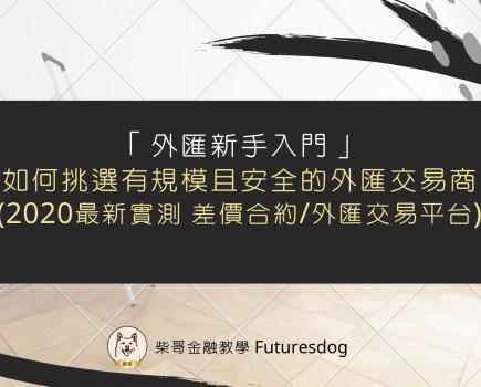如何挑選有規模且安全的外匯交易商(2020最新實測 差價合約/外匯交易平台)