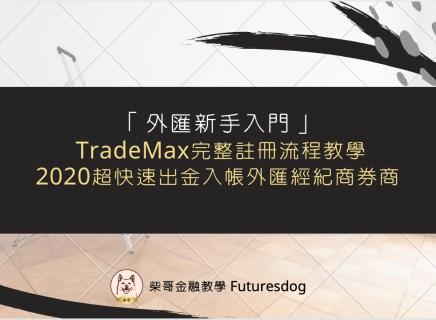 TradeMax完整註冊流程教學|2020外匯被動式投資系統券商
