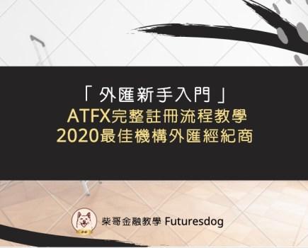 ATFX完整註冊流程教學|2020最佳機構外匯經紀商