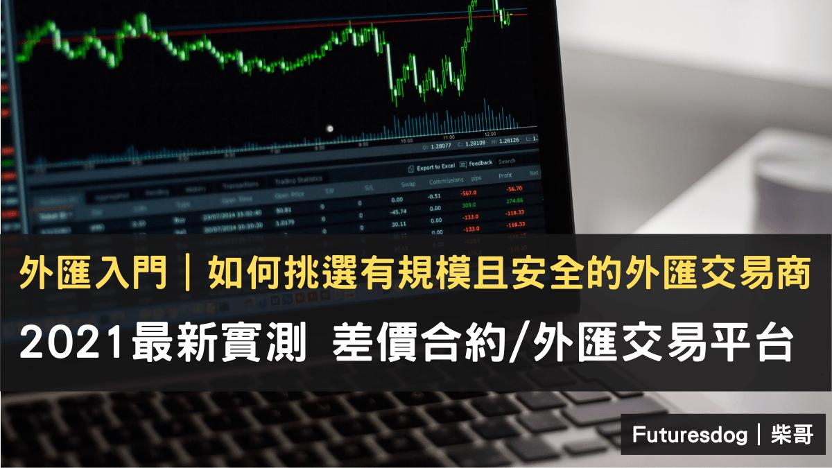 如何挑選有規模且安全的外匯交易商(2021最新實測 差價合約/外匯交易平台)