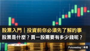 股票是什麼?買一股需要有多少錢呢?