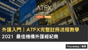 ATFX完整註冊流程教學|2021最佳機構外匯經紀商