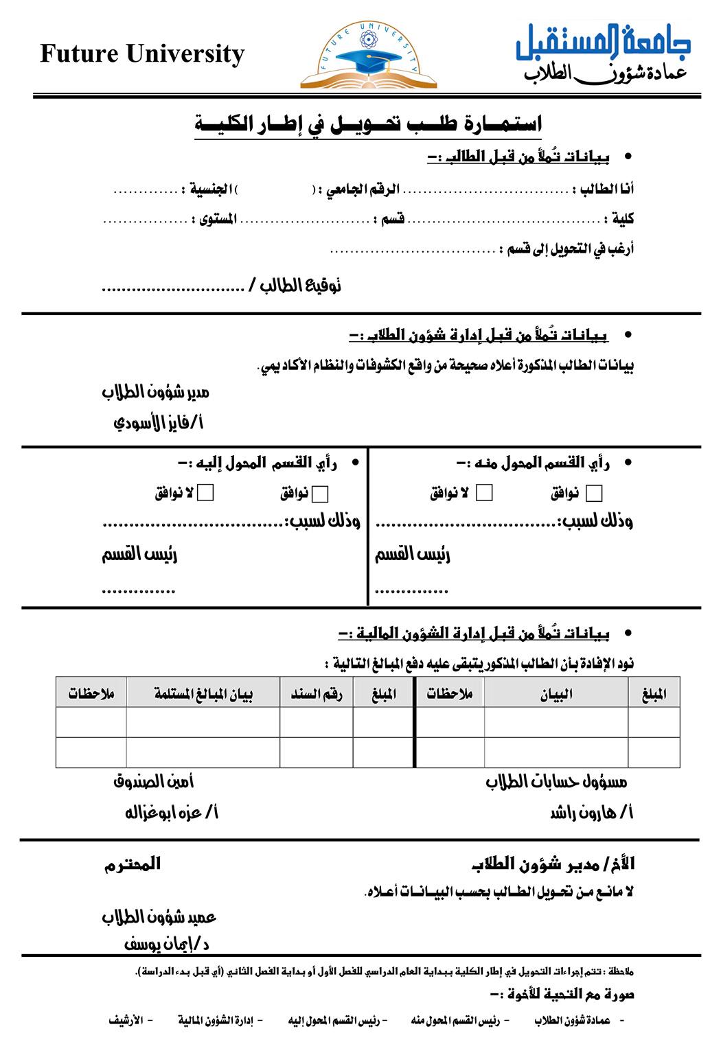 الأخصائي الاجتماعي نموذج استمارة دراسة حالة اجتماعية