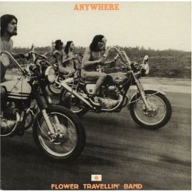 flower_travellin_band_1