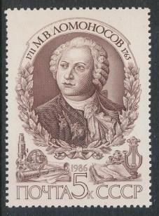 Posta pullarında Mihail Vasilyeviç Lomonosov 3