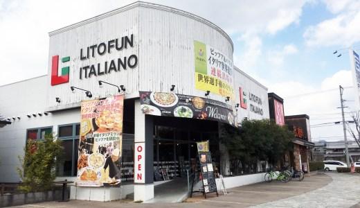 【リトファン・イタリアーノ】福山市神辺町でピザを喰い放題!! 発祥は津山。