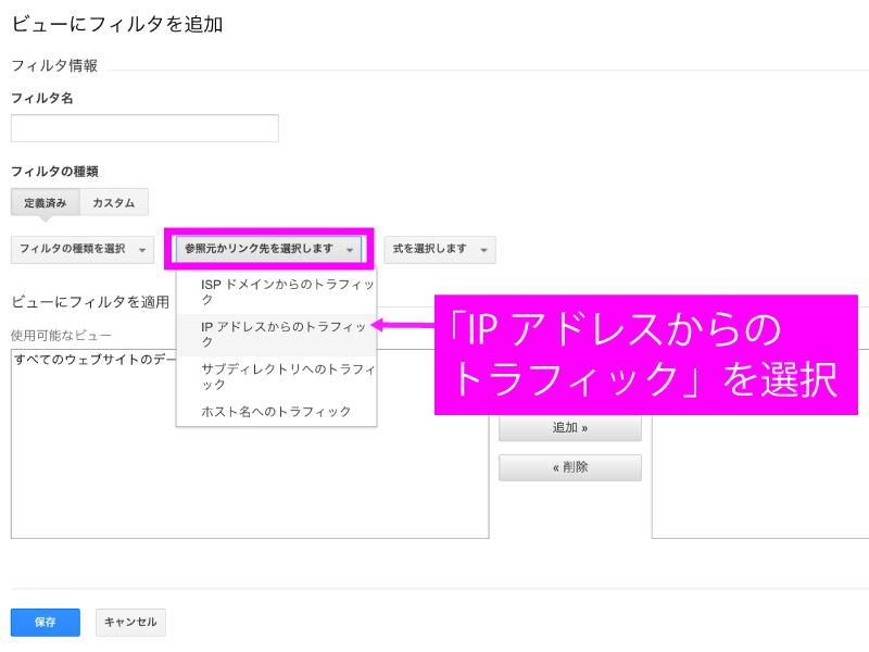 Googleアナリティクス 「参照元かリンク先を選択」