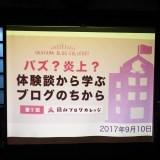 バズるとこうなる!第5回岡山ブログカレッジに参加しました