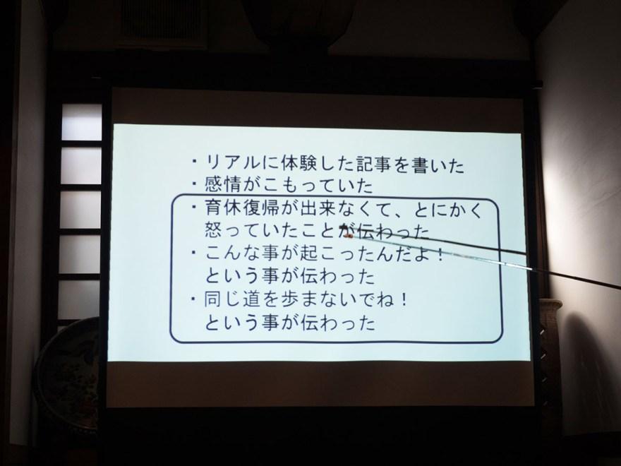 第5回岡ブロ@倉敷・カモ井