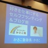 2017年10月26日 かさこセミナー@倉敷