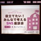 第16回岡山ブログカレッジ@倉敷・カモ井