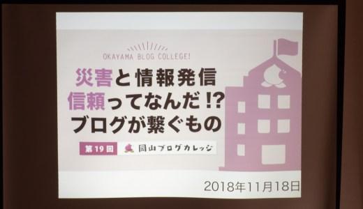 【第19回 岡山ブログカレッジ】災害と情報発信、ブログ・SNSの活用について学ぶ