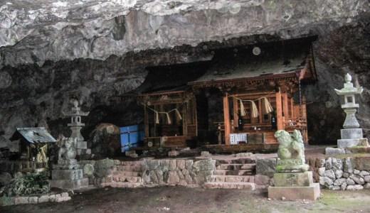 【多祁伊奈太伎佐耶布都神社】山奥の洞穴にある秘境の原始的な神社(福山市山野)
