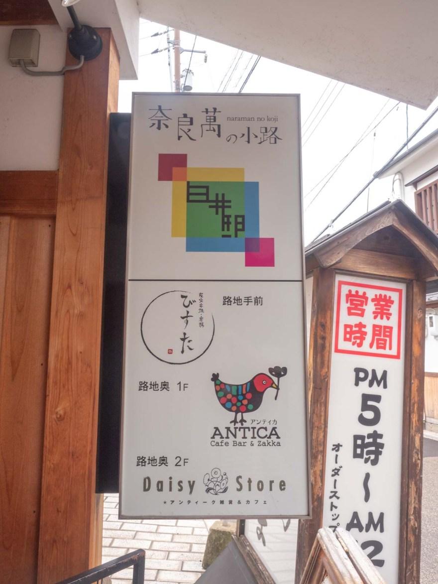 アンティカ 奈良萬の小路 店舗前の看板