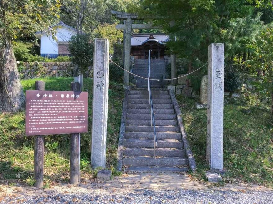 湛井のホットドッグ 敷地横にある井神社(兼康神社)