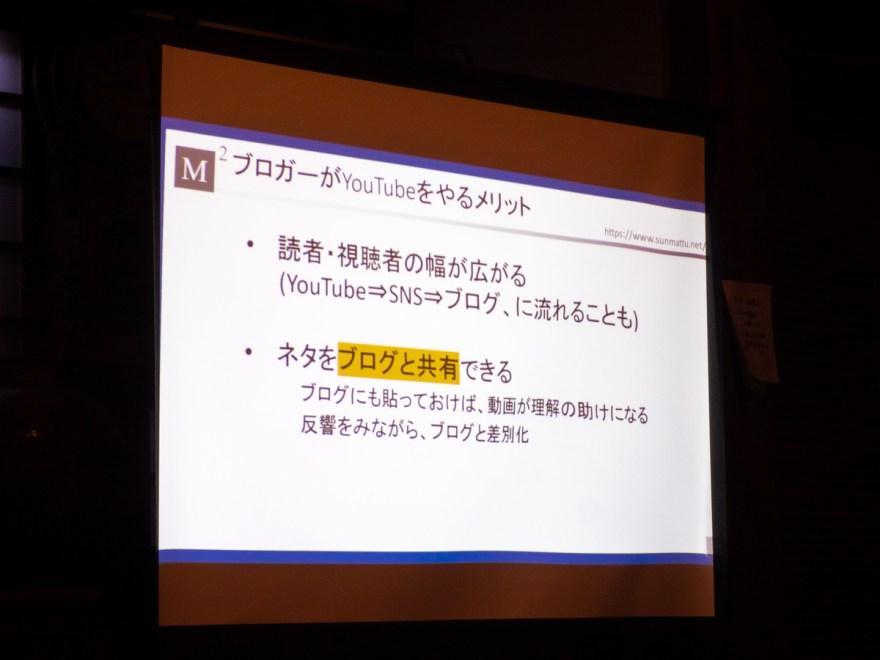 第22回 岡山ブログカレッジ MATTU講義 ブロガーがYouTubeをやるメリットについて