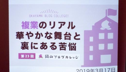 【23回 岡山ブログカレッジ】テーマは複業について。講師はグルメブロガー・整体師のきーたん