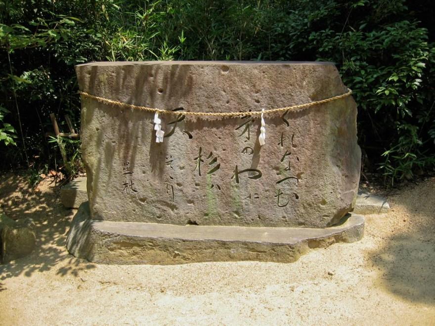 安仁神社:参道 石碑