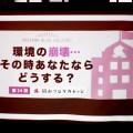 第24回 岡山ブログカレッジ@カモ井