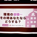 【24回 岡山ブログカレッジ】環境の崩壊、その時あなたならどうする?