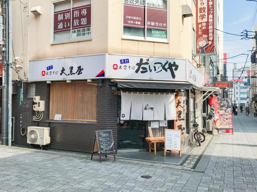 大黒屋 駅前店:外観