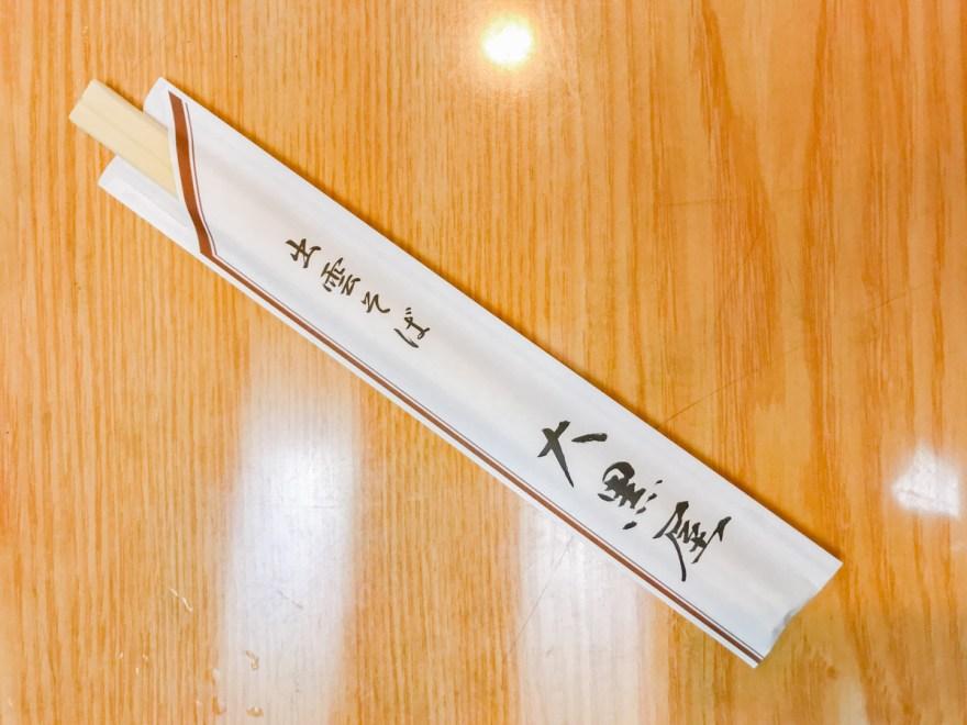 大黒屋 本店:割り箸