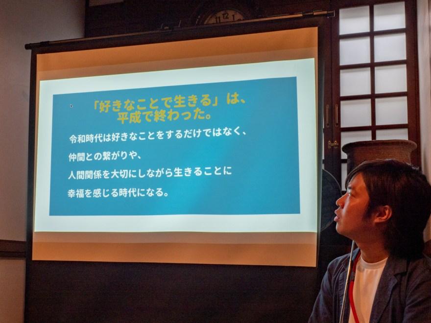 第25回岡山ブログカレッジ:令和の時代は人間関係を重視する時代に