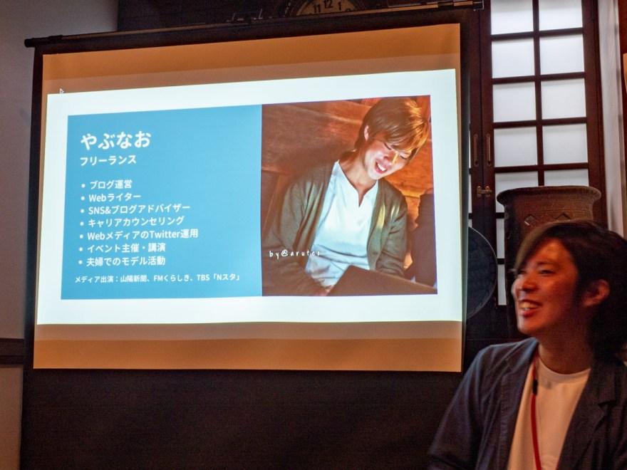 第25回岡山ブログカレッジ:やぶなお氏プロフィール