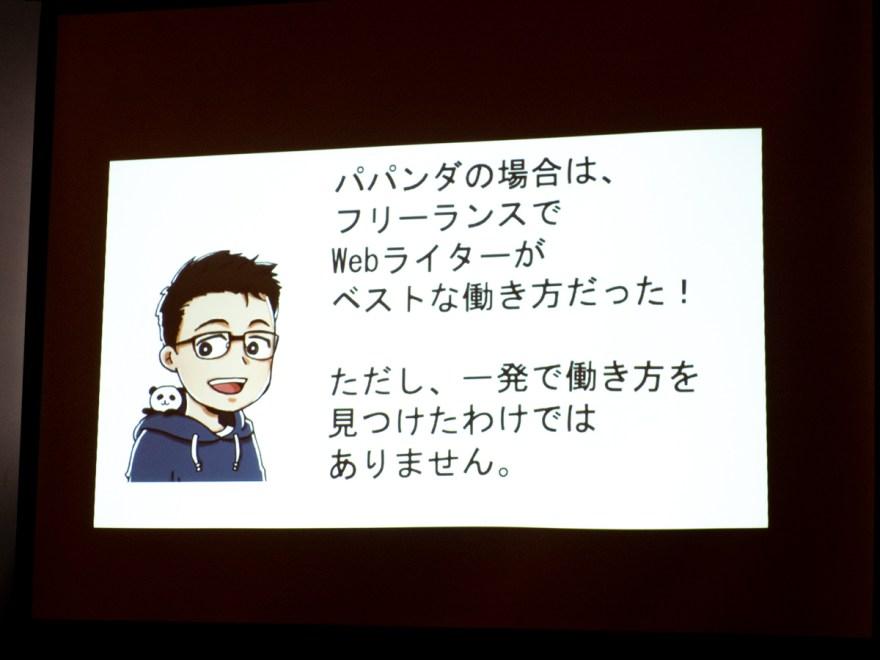26回 岡山ブログカレッジ@倉敷美観地区 カモ井:フリーのライターになるのは一発でなったわけではない