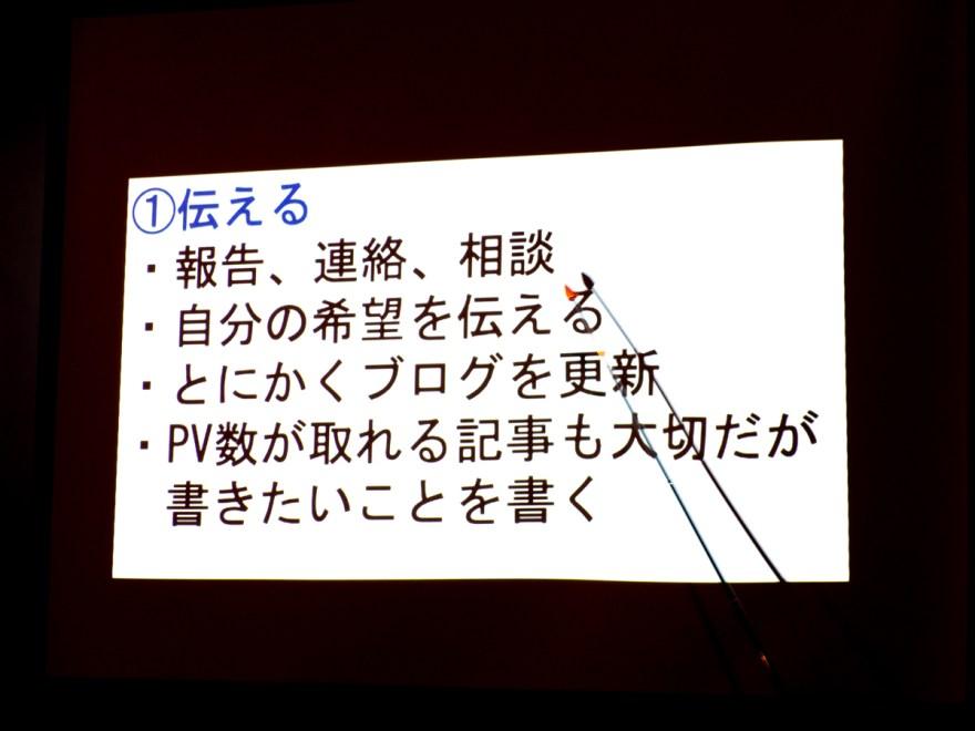 26回 岡山ブログカレッジ@倉敷美観地区 カモ井:一つ目の重要なことは「伝える」