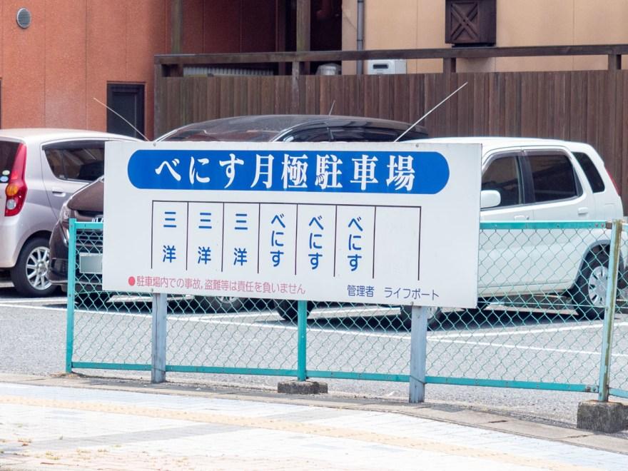 お多津:共同駐車場案案内