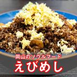 【えびめし】香ばしさと優しい甘みがやみつきになる岡山名物!真っ黒でインパクト抜群の炒めごはん料理
