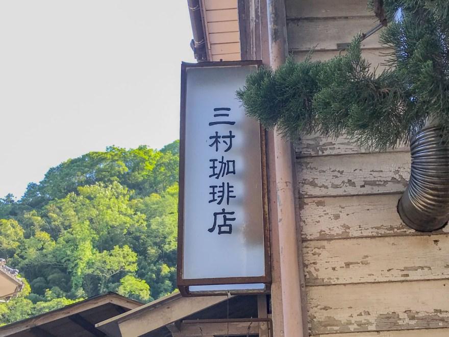 三村珈琲店:外観