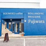 ソウモクコーヒー・ブランジェリー・ブラッスリー・フジワラ:外観