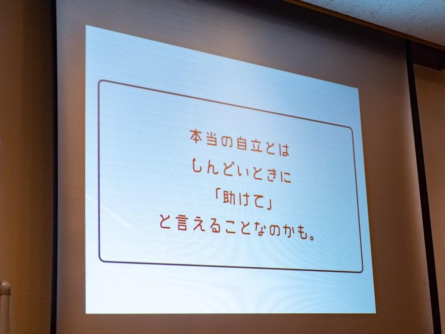 27回岡山ブログカレッジ:本当の自立とは