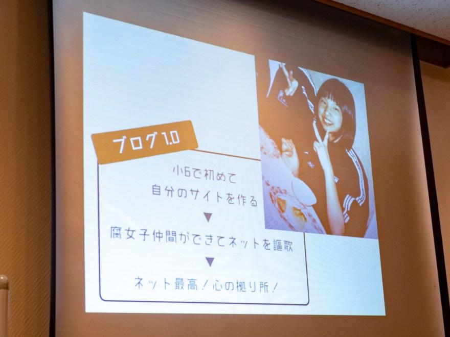 27回岡山ブログカレッジ:ブログ1.0