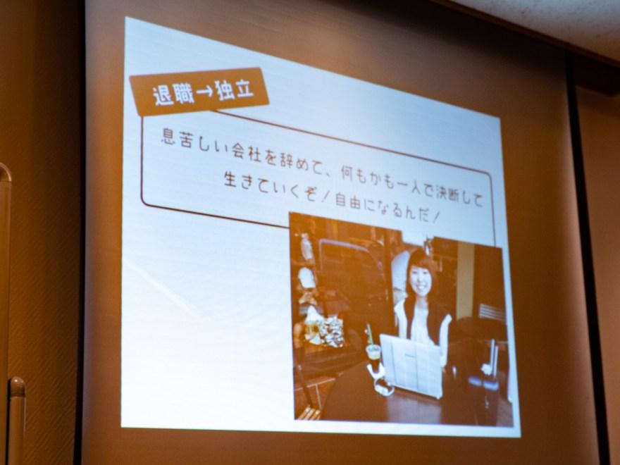 27回岡山ブログカレッジ:退職から独立へ