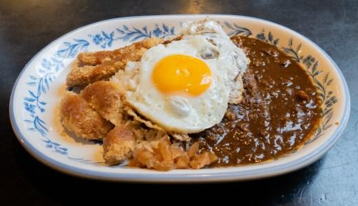 【ボギィ】福山でカレーといえばここ!洋食が人気の老舗喫茶店(福山市南蔵王)