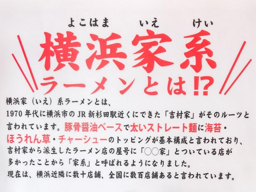 ふみ家:横浜家系ラーメンの解説