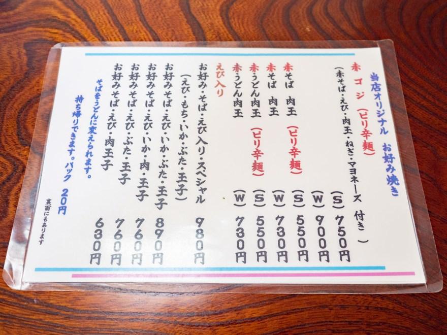 古川食堂:メニュー