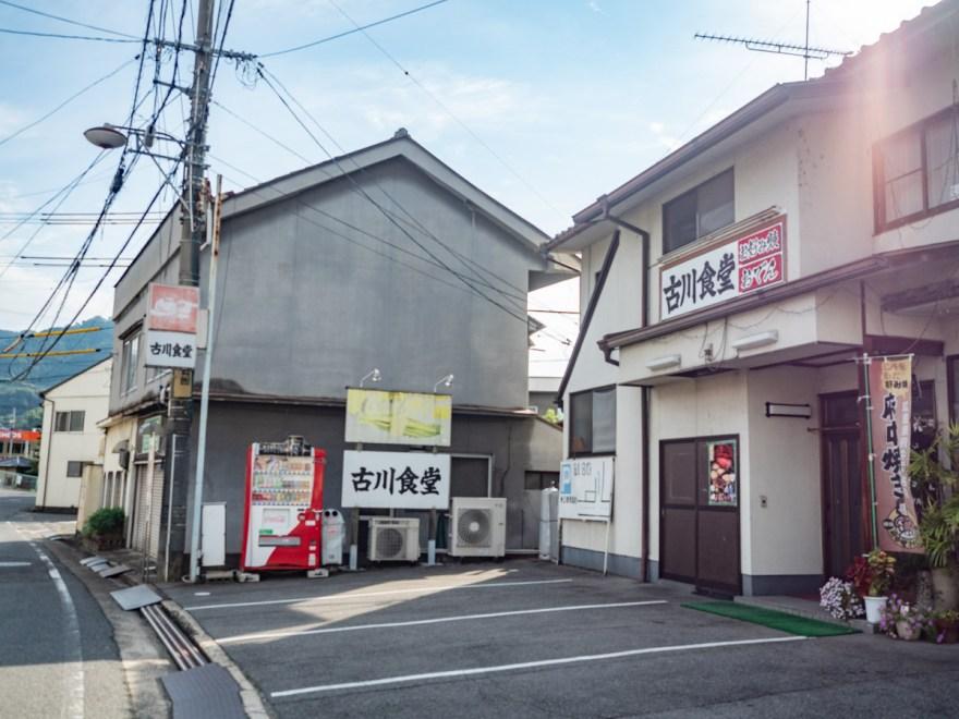 古川食堂:外観