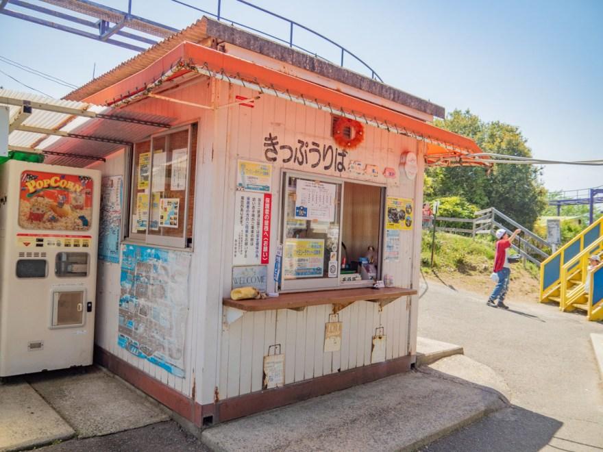 一本松展望園:ミニ鉄道 切符売場
